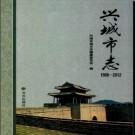 辽宁省兴城市志1986-2012.pdf下载