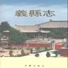 辽宁省义县志.pdf下载