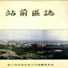 辽宁省营口市站前区志.pdf下载