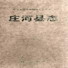 辽宁省庄河县志.pdf下载