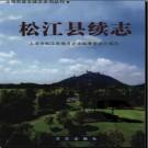 上海市松江县续志2007版.pdf下载