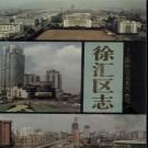 上海市徐汇区志.pdf下载