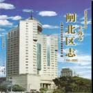 上海市闸北区志1994-2005.pdf下载