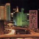 上海市闸北区志.pdf下载