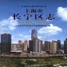 上海市长宁区志1993-2005.pdf下载