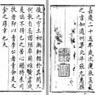 [嘉庆]道州志十二卷 張元惠修 黃如穀纂 清嘉慶二十五年(1820)刻本