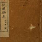[嘉庆]扶风县志十八卷首一卷 宋世犖修  吳鵬翱  王樹棠纂 清嘉慶二十四年(1819)刻本