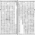 [嘉庆]甘泉县续志十卷首一卷 陳觀國修  李保泰纂 清嘉慶十五年(1810)刻本