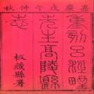 [嘉靖]高陵县志七卷 呂柟纂修 清嘉慶三年(1798)刻本