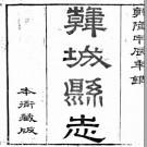 [乾隆]韩城县志十六卷首一卷 傅應奎修 錢坫等纂 清乾隆四十九年刻本