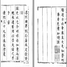 [康熙]晋州志十卷 康如璉修  劉士麟纂 康熙三十九年(1700)刻本