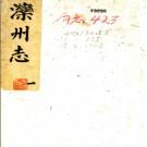 [嘉庆]滦州志八卷首一卷末一卷 吳士鴻修 孫學恒纂 嘉慶十五年(1810)刻本