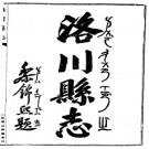 [民国]洛川县志二十六卷首一卷末一卷 黎錦熙 余正東 民國33年(1944) 鉛印本