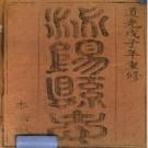 [道光]泌阳县志十二卷首一卷 倪明進修 栗郢纂 道光八年(1828)刻本