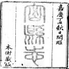 [嘉庆]密县志十六卷首一卷 景綸修 謝增纂 嘉慶二十二年(1817)刻本