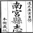 [道光]南宫县志十六卷图一卷 周栻修 陳柱纂 道光十一年(1831)刻本