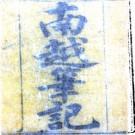 南越笔记十六卷 李調元輯 清刻本