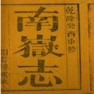 [乾隆]南岳志八卷 高自位重編 乾隆十八年(1753)開雲樓刻湖南衡山志本
