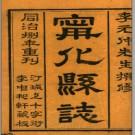 [康熙]宁化县志七卷 祝文郁修 李世熊纂 同治八年(1869)湘南蔣澤沅刻本