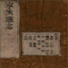 [道光]宁陕厅志四卷 林一銘主修  道光九年(1829)刻本