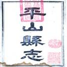[咸丰]平山县志八卷 王滌心修 郭程先纂 咸豐四年(1854)刻本