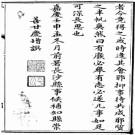 [嘉庆]祁阳县志二十四卷首一卷 萬在衡修  甘慶增纂 嘉慶十七年(1812)刻本