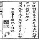 [同治]祁阳县志二十四卷首一卷 陳玉祥修  劉希關纂 同治九年(1870)刻本