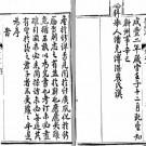 [咸丰]蕲州志二十六卷 潘克溥等纂修 咸豐二年(1852)刻本
