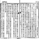 [嘉庆]清平县志十七卷 萬承紹修  周以勳纂 嘉慶三年(1798)刻本