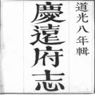 [道光]庆远府志二十卷首一卷 英秀修  唐仁纂 道光九年(1829)刻本