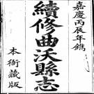 [嘉庆]续修曲沃县志八卷 侯長熺修 王安恭纂 嘉慶二年(1797)刻本