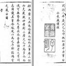 [同治]曲周县志二十卷首一卷 存祿修  劉自立纂 同治八年(1869)刻本