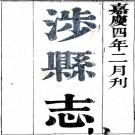 [嘉庆]涉县志八卷 戚學標纂修 嘉慶四年(1799)刻本
