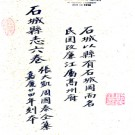 [嘉庆]石城县志(广东)六卷首一卷 張大凱等纂修 嘉慶二十四年(1819)刻本