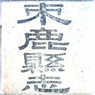 [嘉庆]束鹿县志十卷 李符清沈樂善等纂修 嘉慶四年(1799)刻本
