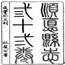 [咸丰]顺德县志三十二卷 郭汝誠修 馮奉初纂 咸豐六年(1856)刻本