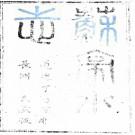 苏祠小志(苏亭小志)四卷 李彦章[编] 道光十七年長洲顧氏刻本