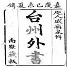 台州外书二十卷 戚學標輯 嘉慶四年(1799)南墅刻本