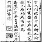 [嘉庆]泰山志二十卷 金棨纂輯 嘉慶十五年(1810)刻本