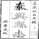 [嘉庆]重修泰兴县志八卷 淩坮纂修 嘉慶十八年(1813)刻本