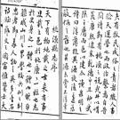 [道光]桃源县志二十卷首一卷 道光三年(1823)刻本