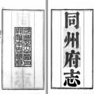 [咸丰]同州府志三十四卷首一卷文征录三卷 文廉修  蔣湘南纂 咸豐二年(1852)刻本