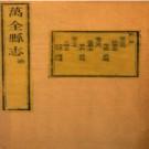 [道光]万全县志十卷首一卷 左承業等原修  施彥士等續修 乾隆修道光十四年(1834)增刻本