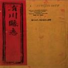 [嘉庆]洧川县志八卷首一卷 何文明纂修 嘉慶二十三年(1818)刻本
