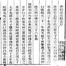 [道光]重辑渭南县志十八卷 何耿繩修 姚景衡纂 道光九年(1829)刻本