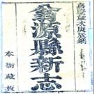 [嘉庆]翁源县新志十二卷首一卷末一卷  謝崇俊等修 顔爾樞纂 嘉慶二十五年