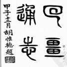 [民国]回疆通志十二卷 和宁纂  民国十四年