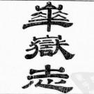 [道光]华岳志八卷卷首一卷 李榕荫纂辑  光绪癸未(1883)年补刊本
