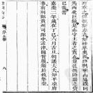 嘉庆崆峒山志 民国首阳山志 麦积山石窟志