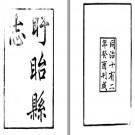 [同治]盱眙县志六卷 崔秀春等修 傅绍曽纂 同治十二年刊本